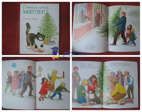 Новогодние и зимние книги