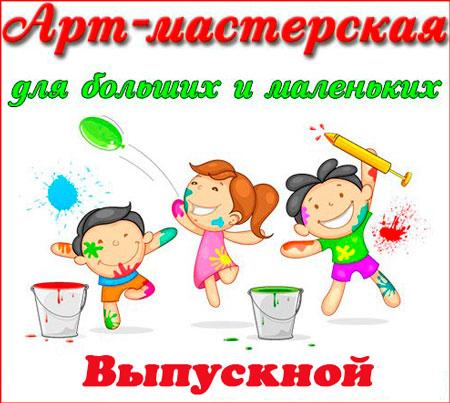 """Выпускной в """"Арт-Мастерской"""""""