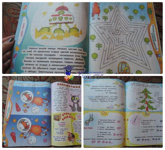 Журналы для детей