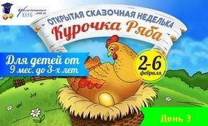 """Открытая сказочная неделька """"Курочка Ряба"""""""