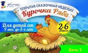 """Сказочная тематическая неделька """"Курочка Ряба"""""""