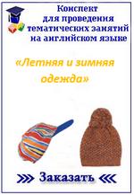 Летняя и зимняя одежда