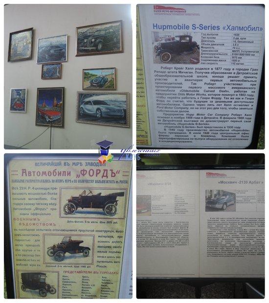 в музее ретро-автомобилей