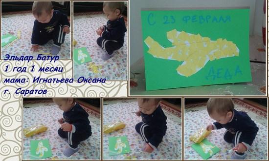 Открытки на 23 февраля с детьми_Оксана 2