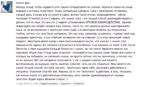 Отзыв Ольги Дук