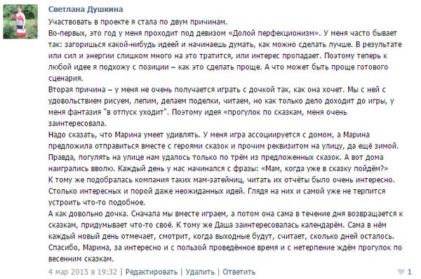 Отзыв Светланы Душкиной
