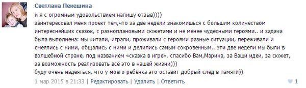 Отзыв Светланы Пекешиной