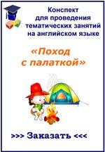 Поход с палаткой