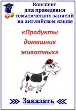Продукты домашних животных