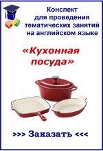 Конспект на английском: Кухонная посуда