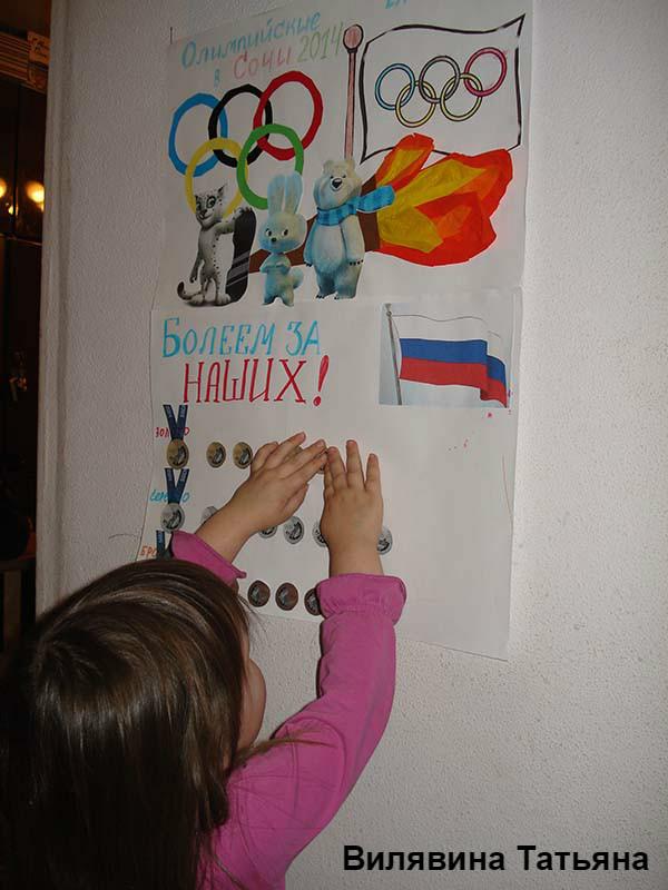 Плакаты своими руками Олимпийский
