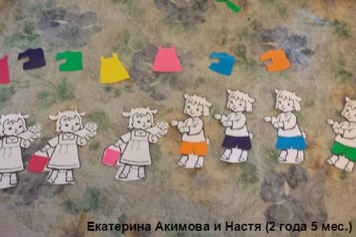 Волк и семеро козлят Одеть козлят Екатерина Акимова