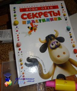 книга о лепке из пластилина