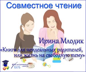 Совместное чтение Ирина Млодик