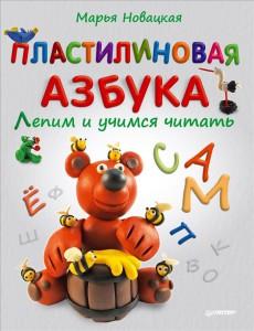 книга по лепке пластилиновая азбука