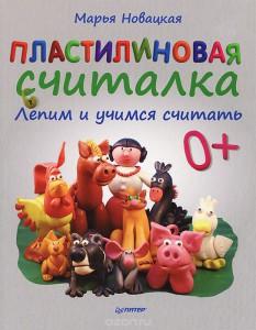 книга по лепке пластилиновая считалка