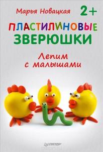книга по лепке для малышей
