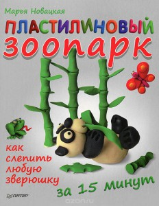 книга по лепке пластилиновый зоопарк