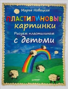 книга по лепке рисуем пластилином