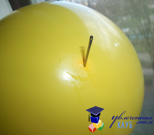 прокалываем шар