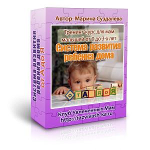 Система развития ребенка от А до Я