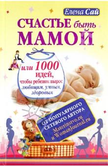 Елена Сай Счастье быть мамой