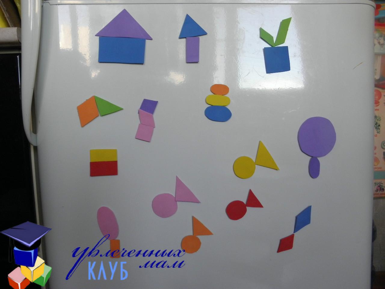 Игры с геометрическими фигурами Набор геометрический фигур на холодильнике