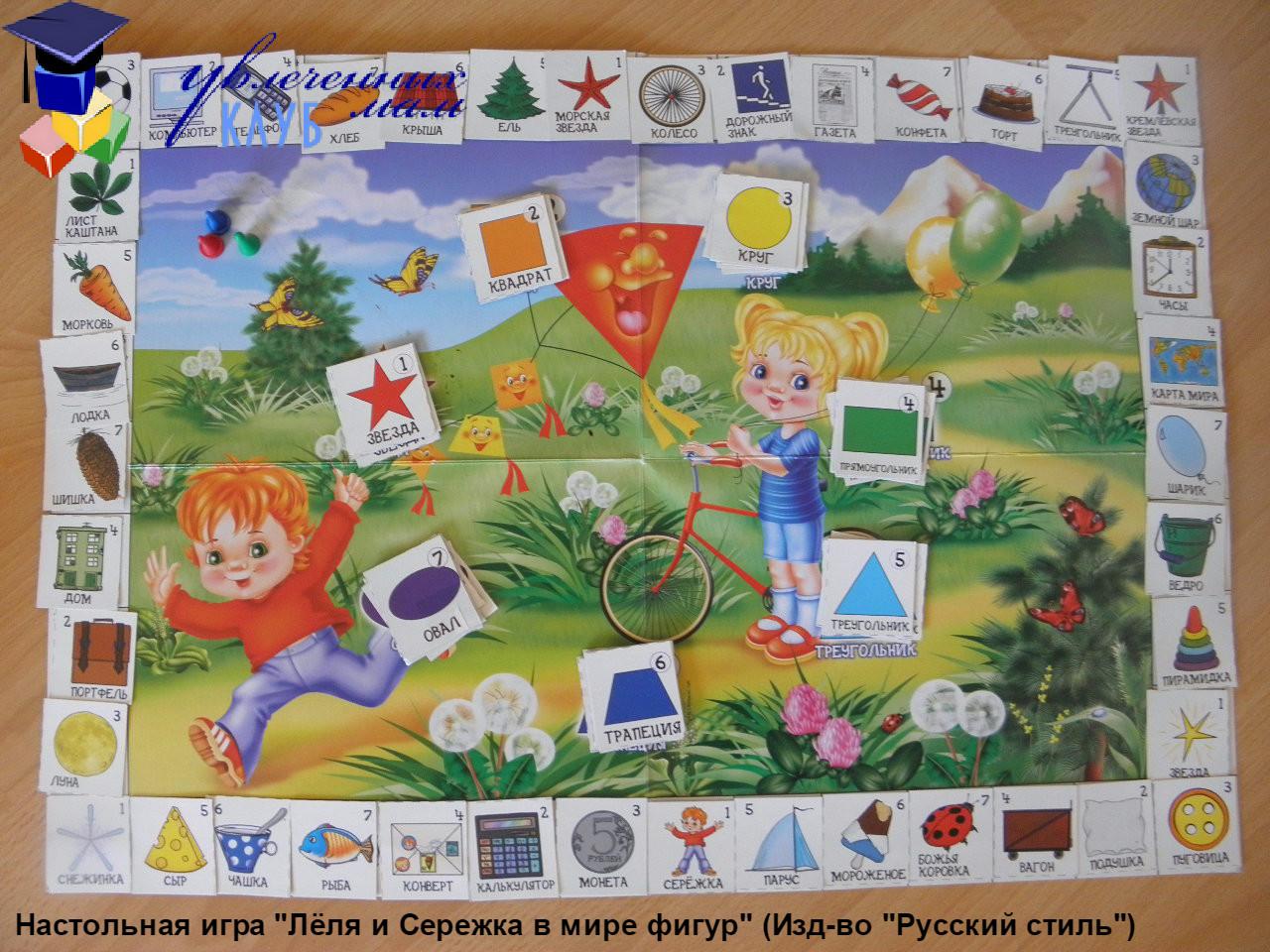 Игры с геометрическими фигурами Настольные игры