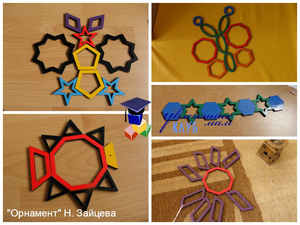 Игры с геометрическими фигурами Орнамент