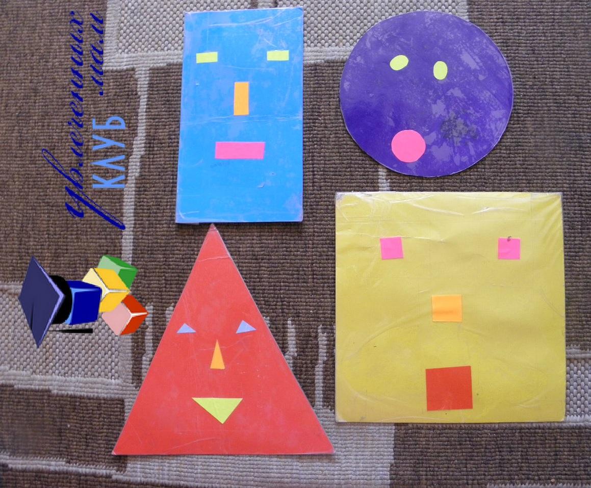 Игры с геометрическими фигурами Знакомство