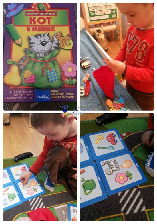 Настольные игры для детей от 4-х лет Кот в мешке