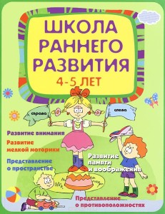 intellektualnoe-razvitie-rebenka-4-5-let