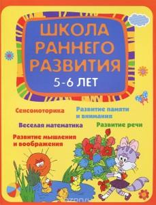 intellektualnoe-razvitie-rebenka-5-6-let
