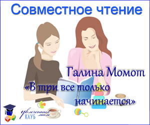 Галина Момот В три все только начинается