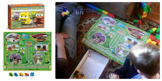 настольные и логические игры для детей 3-5 лет Крутые гонки