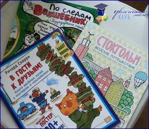 Книги с игровыми заданиями для детей 3-5 лет
