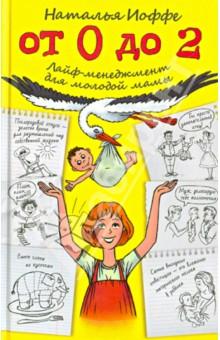 Наталья Иоффе От 0 до 2