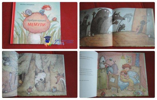 читательский дневничок Храбрая крошка Мемули