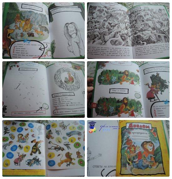 книги с игровыми заданиями для детей 3-5 лет По следам волшебника