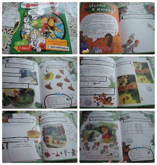 книги с игровыми заданиями для детей 3-5 лет По следам волшебника изумрудного города