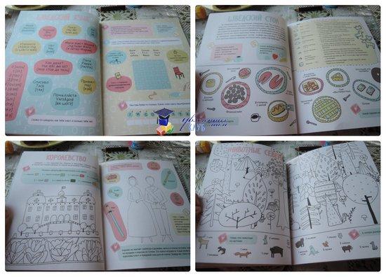 книги с игровыми заданиями для детей 3-5 лет Стокгольм 2