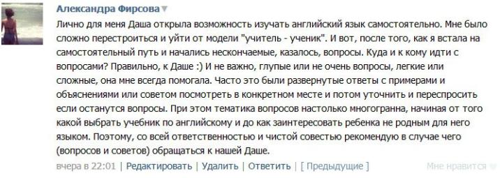 отзыв по индивидуальной консультации Александры Фирсовой