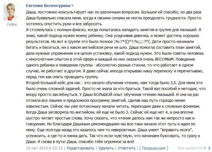Отзыв по индивидуальной консультации Евгении Веленгуриной