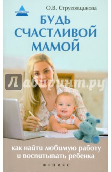 будь счастливой мамой