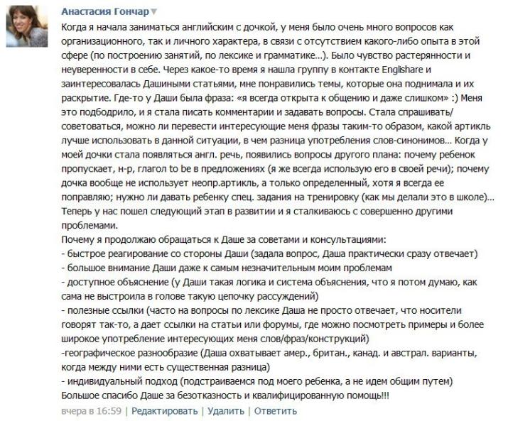 отзыв по индивидуальной консультации Анастасии Гончар