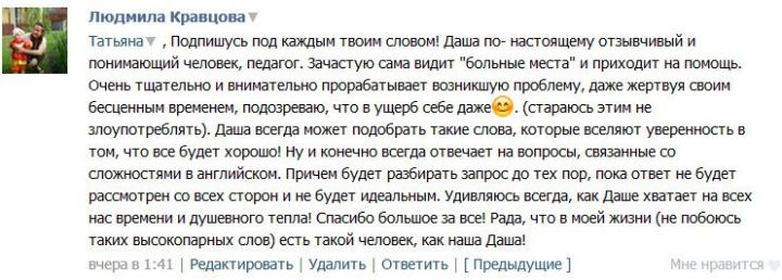 отзыв по индивидуальной консультации Людмилы Кравцовой
