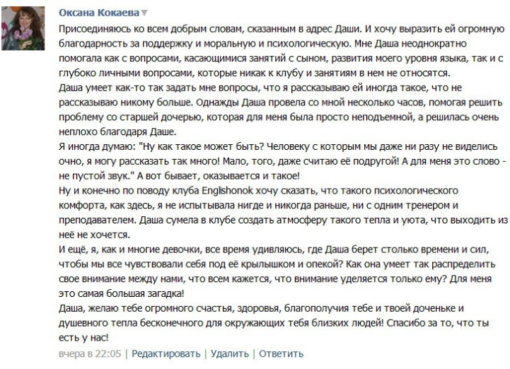 отзыв об индивидуальной консультации Оксаны Какаевой