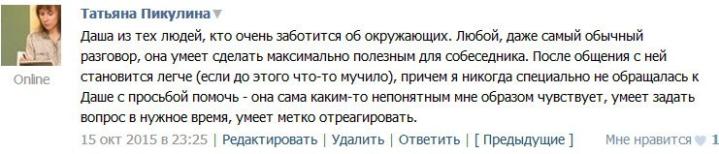 отзыв по индивидуальной консультации Татьяны Пикулиной