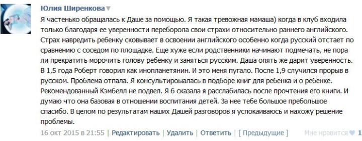 отзыв по индивидуальной консультации Юлии Ширенковой