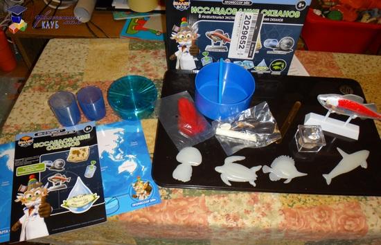 набор для опытов исследование океанов